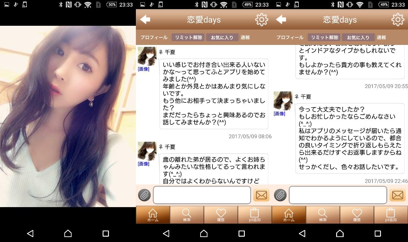 毎日が楽しくなる恋愛アプリ「恋愛days」サクラ