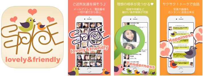 スパイス-出会い掲示板からチャット友達を探す登録無料アプリ