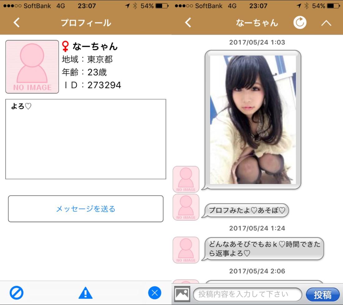 スパイス-出会い掲示板からチャット友達を探す登録無料アプリサクラ