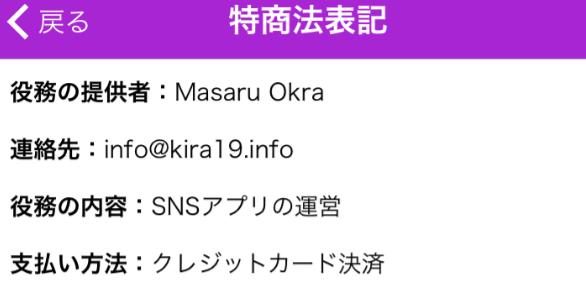 悪質出会い系アプリ「写メまっち!!」運営