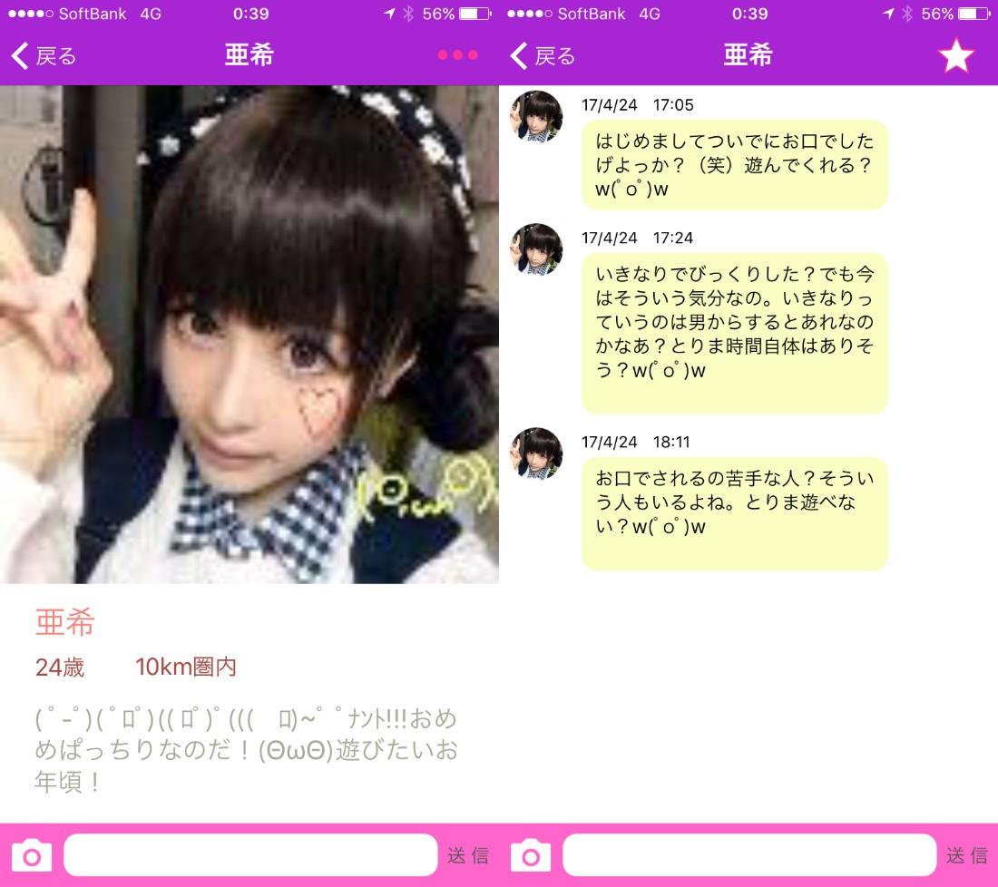 悪質出会い系アプリ「写メまっち!!」サクラ