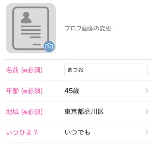 悪質出会い系アプリ「写メまっち!!」会員登録
