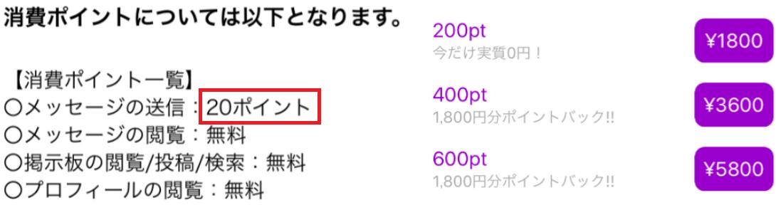 悪質出会い系アプリ「写メまっち!!」料金