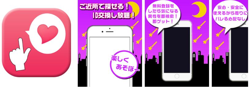 トモココは出会いお気軽系の世代を超えたアプリ