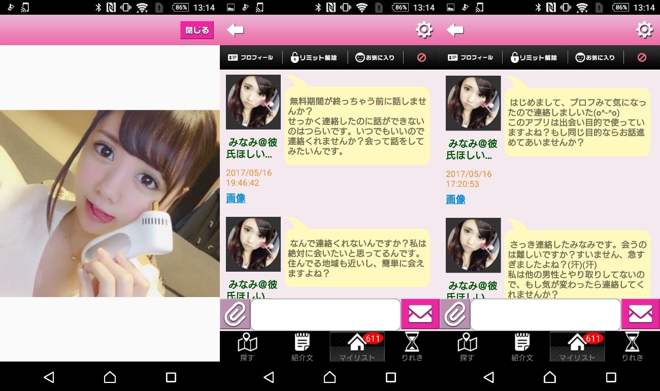 トモココは出会いお気軽系の世代を超えたアプリサクラ