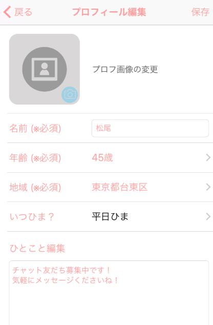 ○出会い系 - メッセフレンド探しならアプリdeデート!出会い系snsアプリの定番会員登録