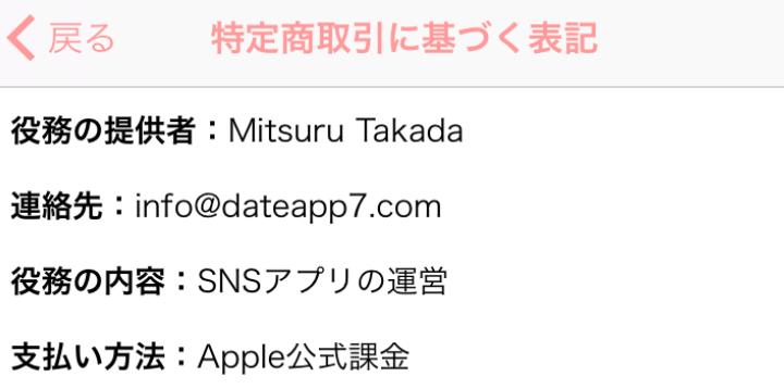 ○出会い系 - メッセフレンド探しならアプリdeデート!出会い系snsアプリの定番運営