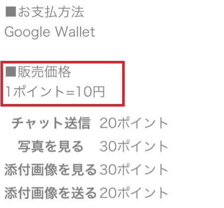 出会い系チャットアプリの恋活フィル料金