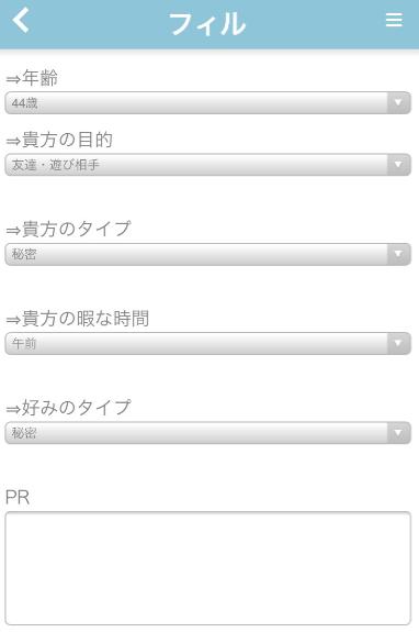出会い系チャットアプリの恋活フィル会員登録