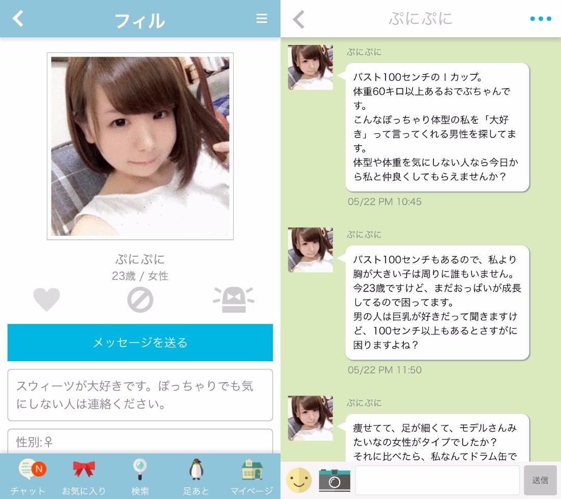 出会い系チャットアプリの恋活フィルサクラ