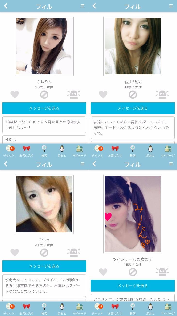 出会い系チャットアプリの恋活フィルサクラ達