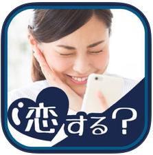 『恋するアプリ』で恋しちゃお!