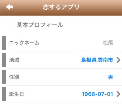 『恋するアプリ』で恋しちゃお!会員登録