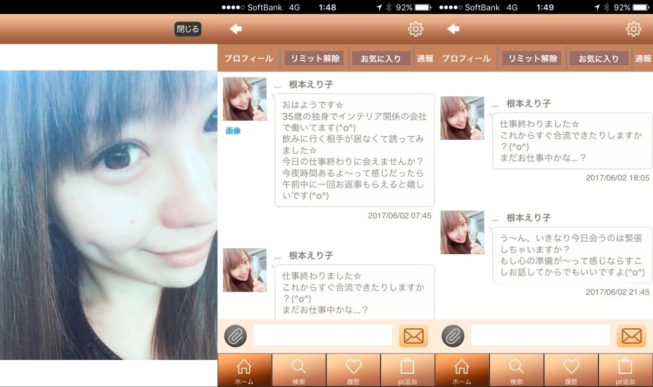 『恋するアプリ』で恋しちゃお!サクラ