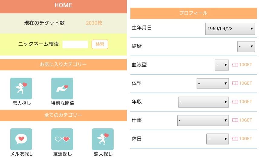 悪徳出会い系アプリLaxi-「ラクシー」会員登録