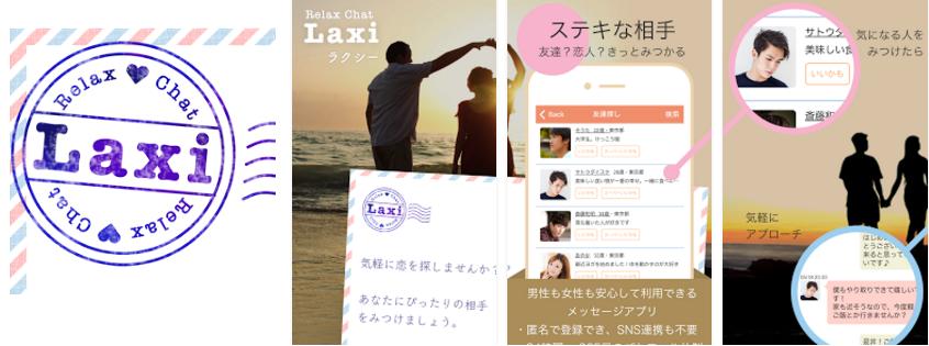 悪質出会い系アプリLaxi-「ラクシー」