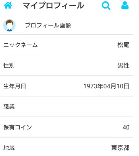 詐欺出会い系アプリ「まじトモ」会員登録