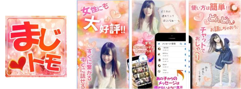 詐欺出会い系アプリ「まじトモ」
