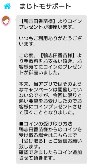詐欺出会い系アプリ「まじトモ」サクラ