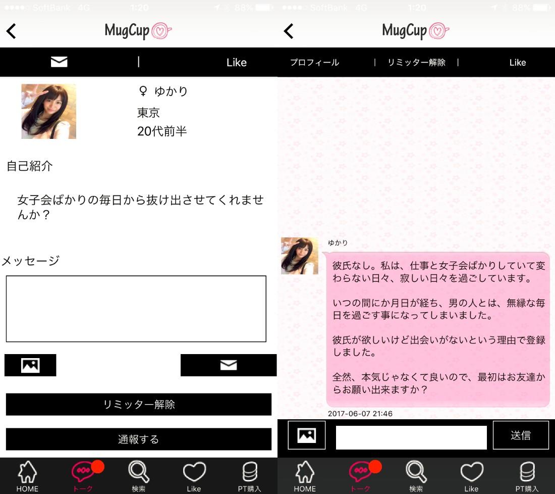 mugcup 大人気!友達・恋人探しの出会い系snsアプリサクラ