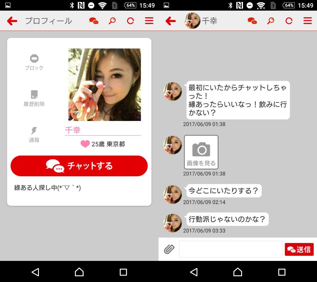 「にいむら」出会い系トーク&掲示板アプリ☆無料登録で友達作りサクラ