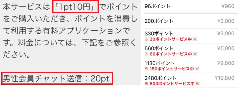 on time・チャット-登録無料ひまトーク・出会い系チャットアプリ料金