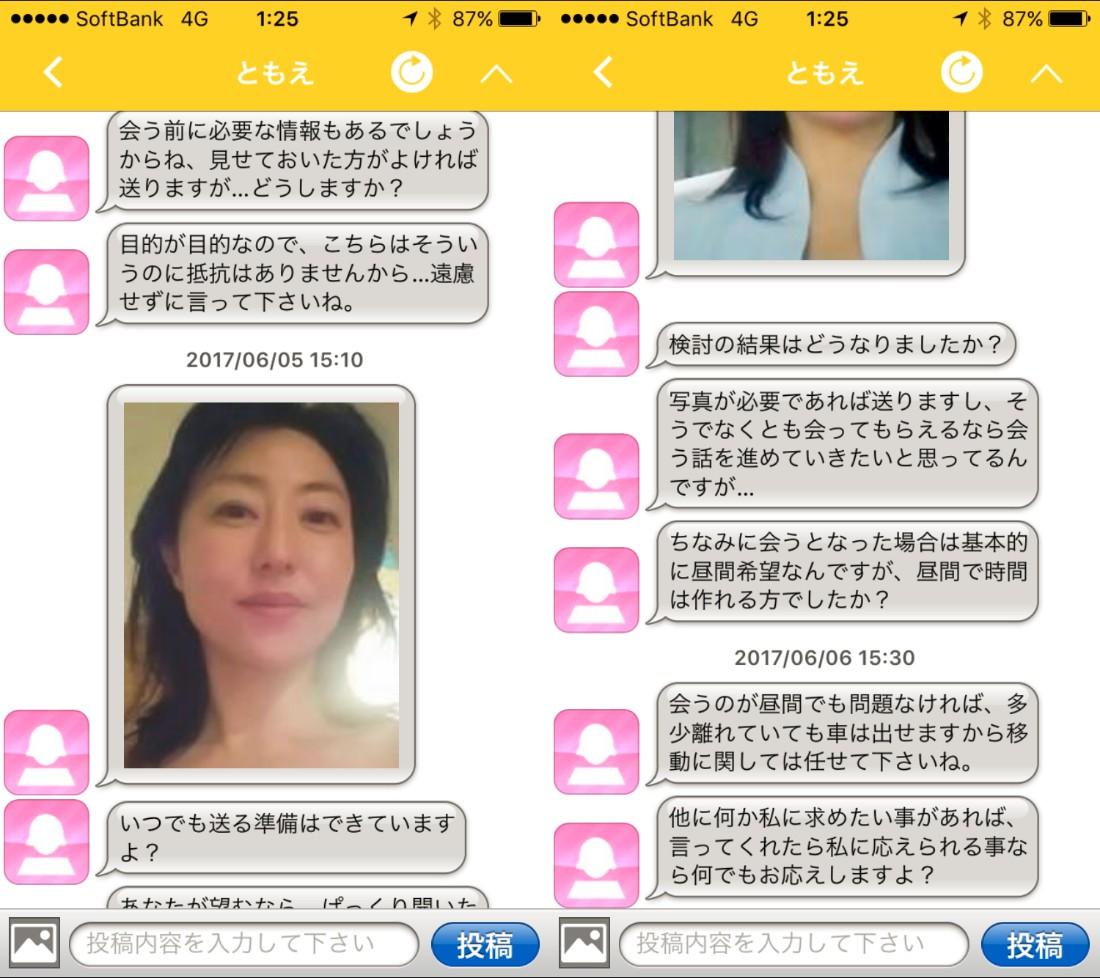 on time・チャット-登録無料ひまトーク・出会い系チャットアプリサクラ