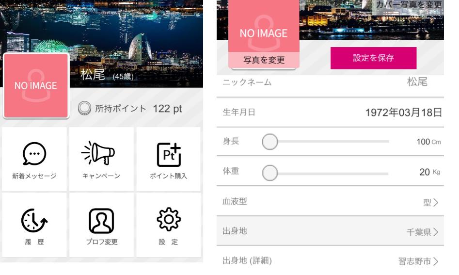 無料dlでsokuaiid交換-出会い系チャットアプリ【pocopoco】会員登録