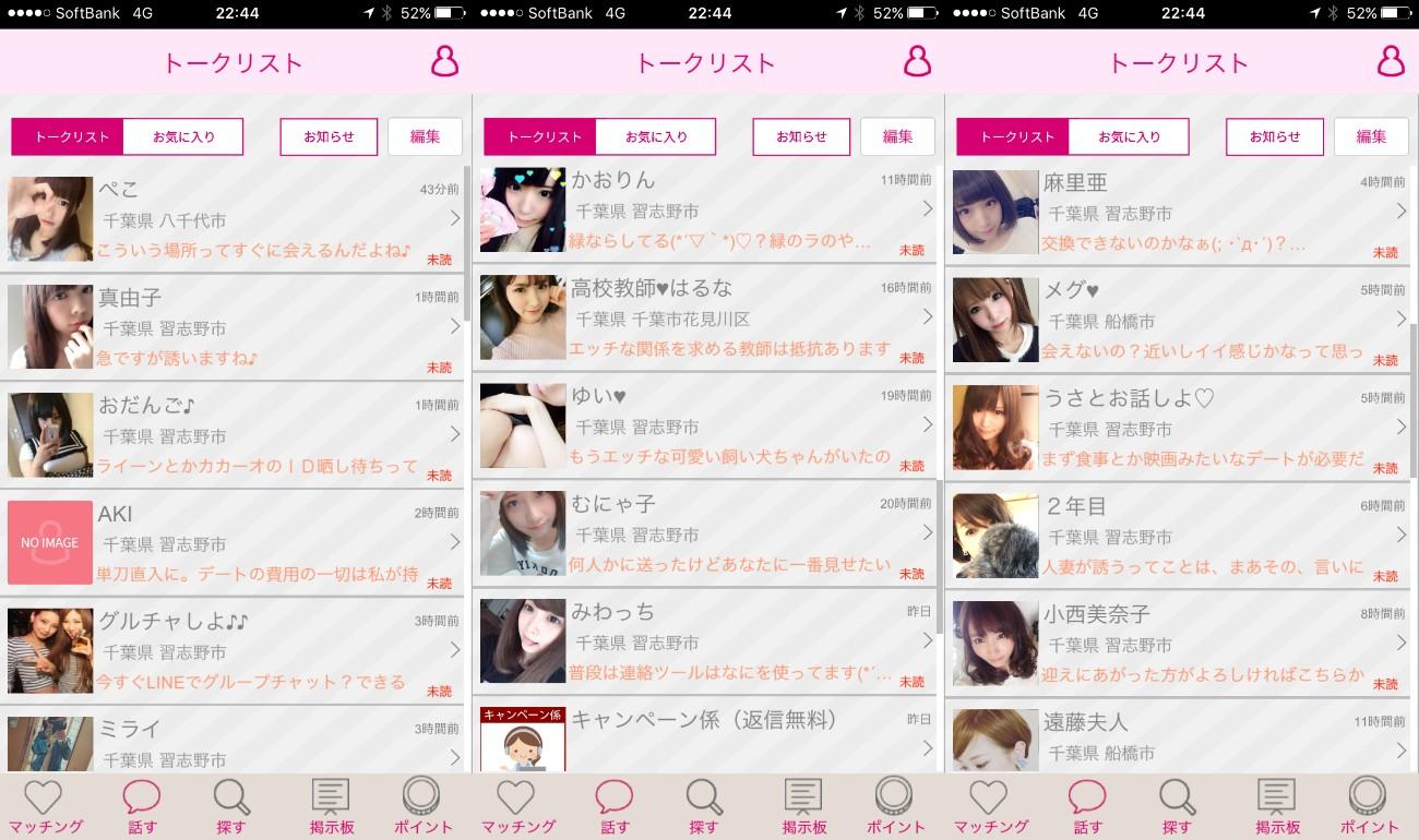 無料dlでsokuaiid交換-出会い系チャットアプリ【pocopoco】サクラ