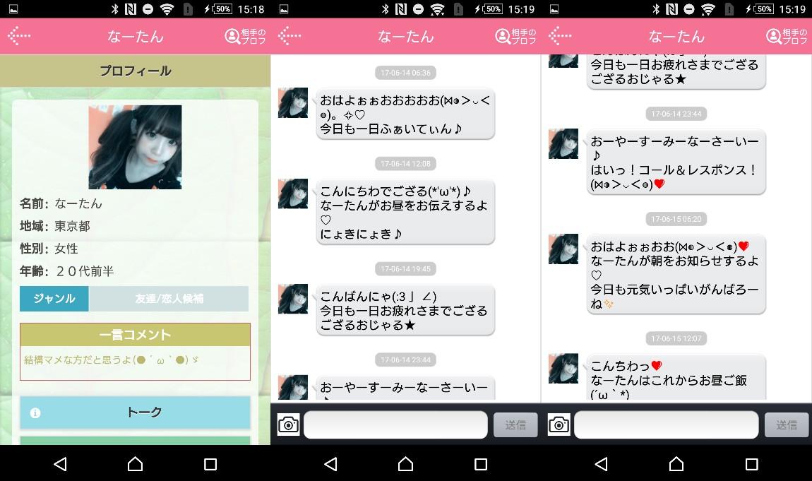 悪質出会い系アプリ「シュミプリ」サクラ