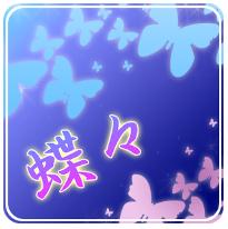 悪質出会い系アプリ「蝶々」