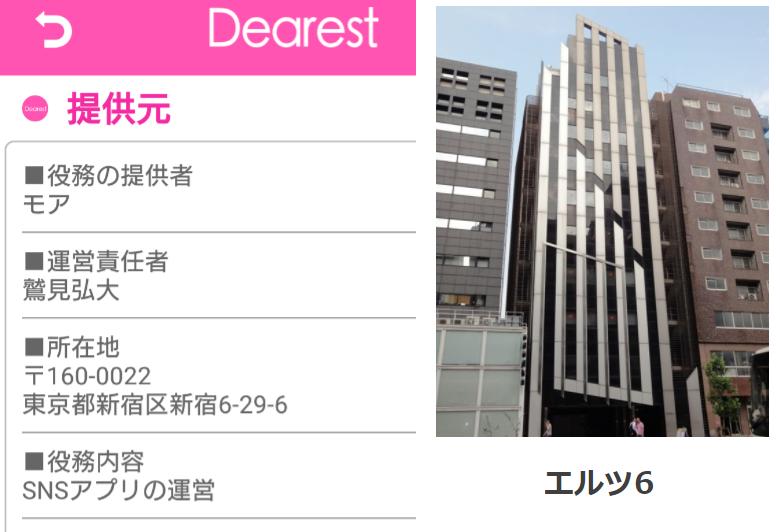 Dearest - ディアレスト【モア公式】運営