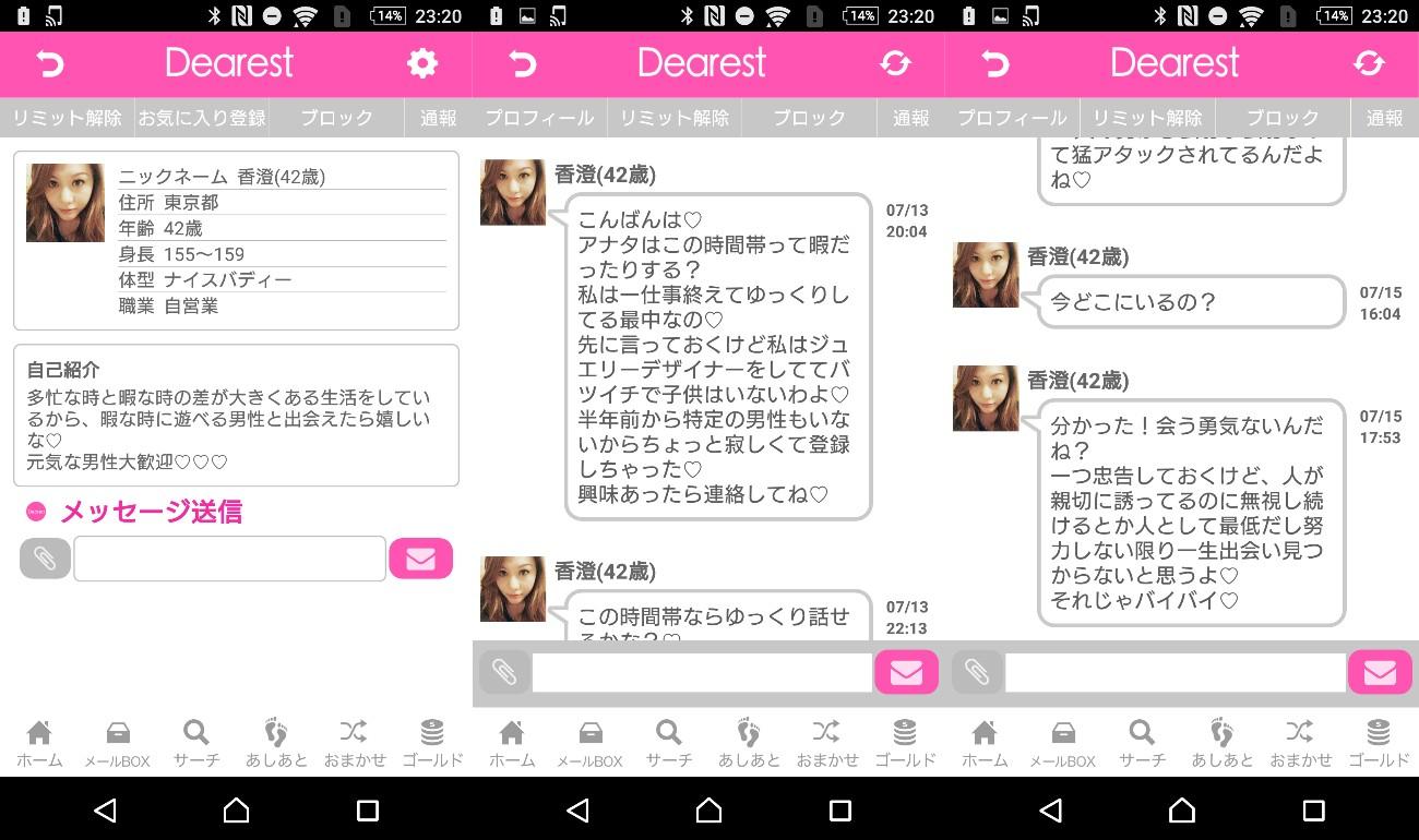 Dearest - ディアレスト【モア公式】サクラ