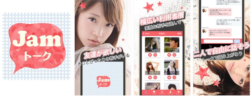 悪徳出会い系アプリ「JAMトーク」