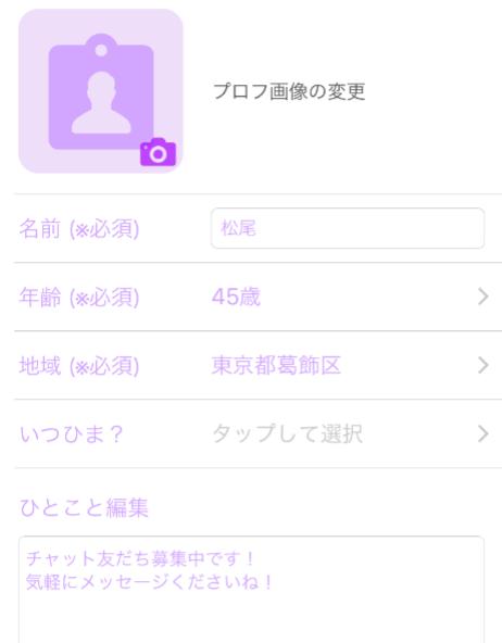 おとな専用 運命の出会い・恋チャット「join me」会員登録