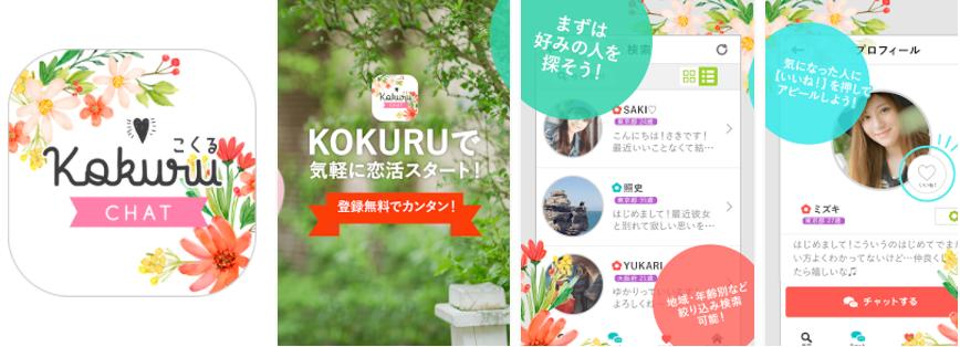 チャットアプリ『 kokuru 』あなたは誰に告白する?