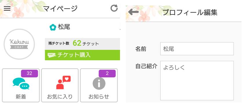 チャットアプリ『 kokuru 』あなたは誰に告白する?会員登録