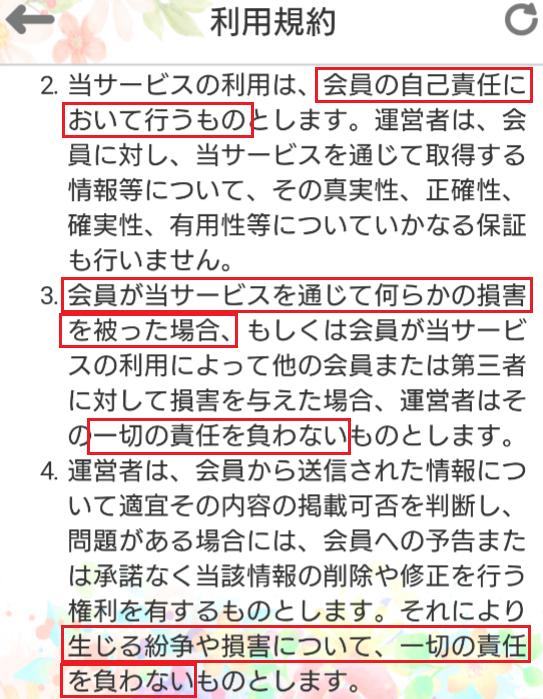 チャットアプリ『 kokuru 』あなたは誰に告白する?利用規約