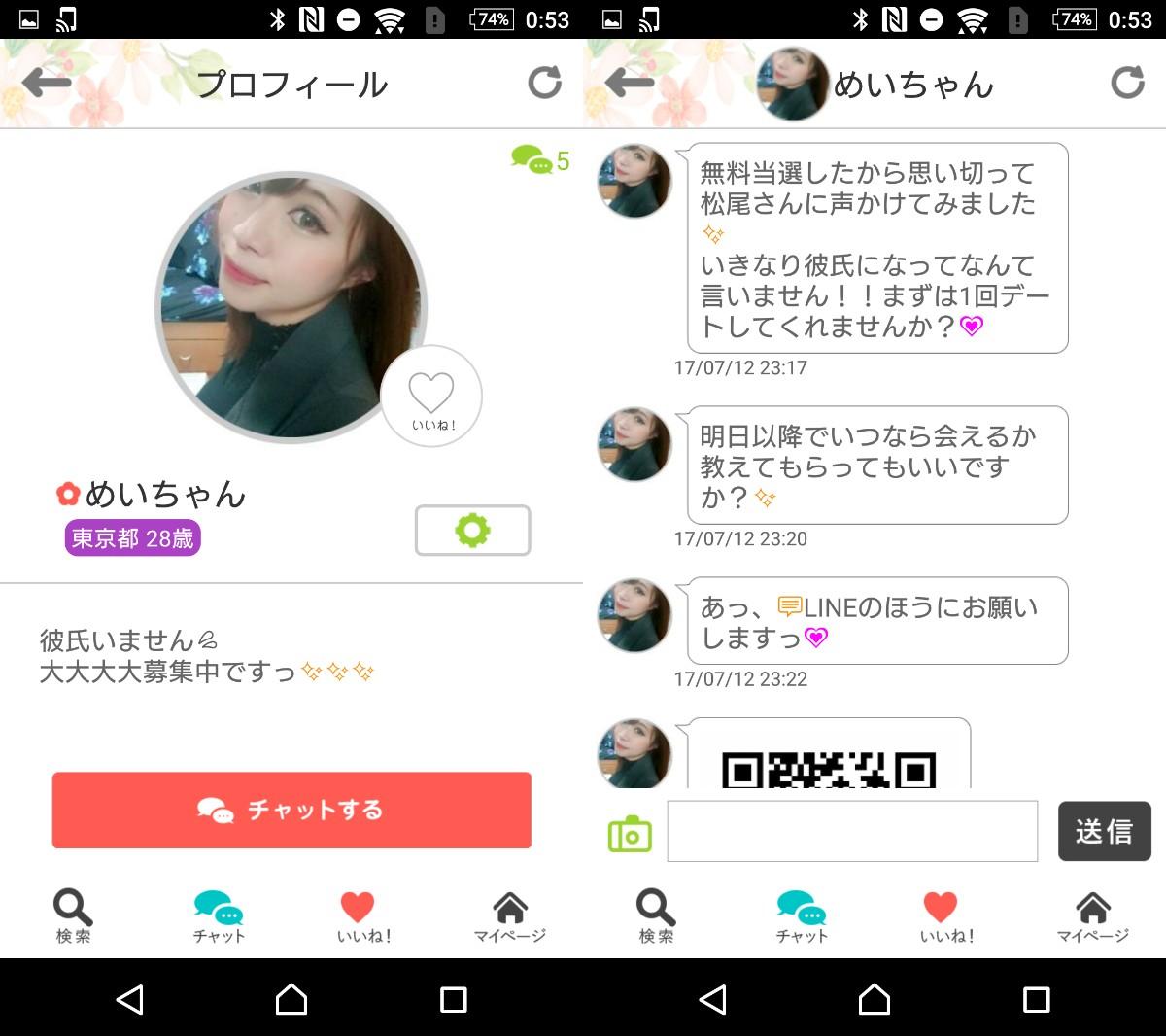 チャットアプリ『 kokuru 』あなたは誰に告白する?サクラ
