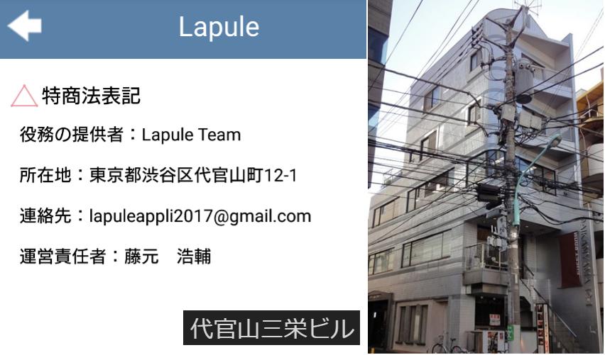 ひまなら出会い系Lapule友達・恋人探しするチャットアプリ運営