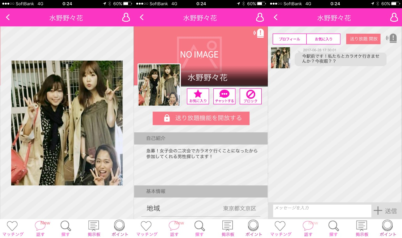 完全無料であい系アプリ『ラブトモフリー0円』永久無料ちゃっとサクラ