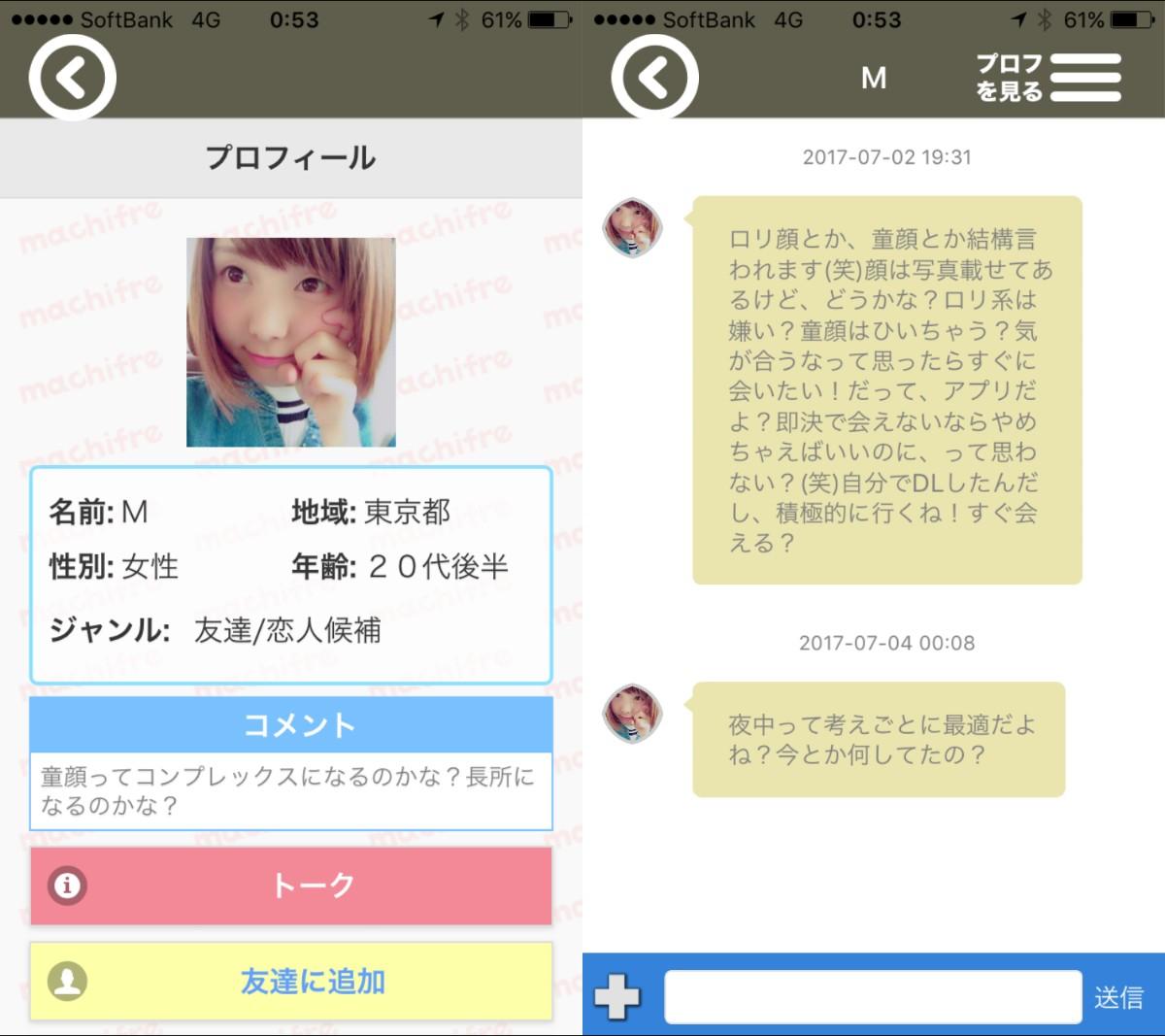 チャットが楽しめるsnsアプリのマチフレサクラ