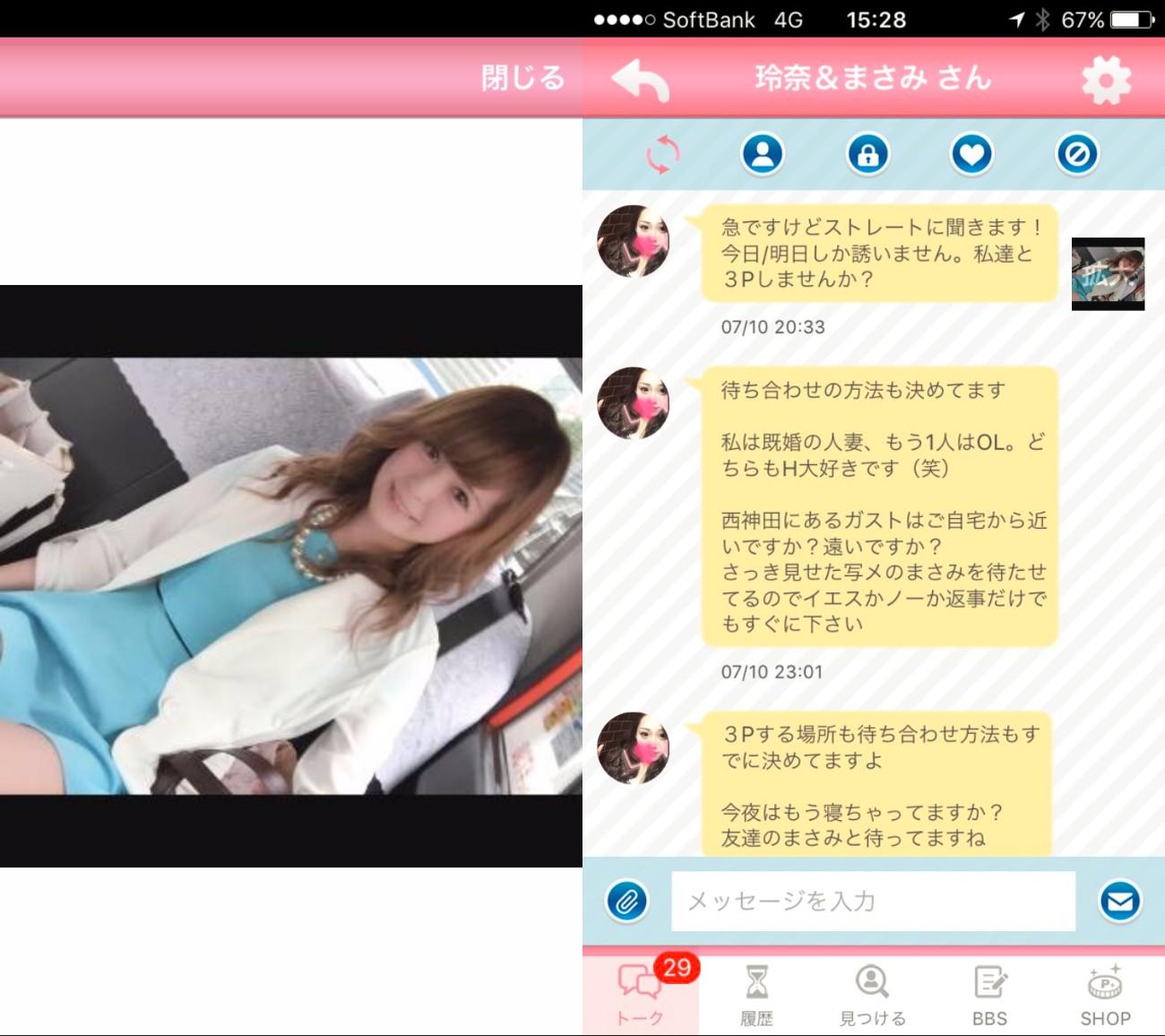 maline - 安心安全の出会い・恋活マッチングアプリサクラ