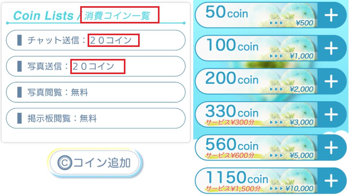 マッチングアプリの決定版〜マッチ島〜料金