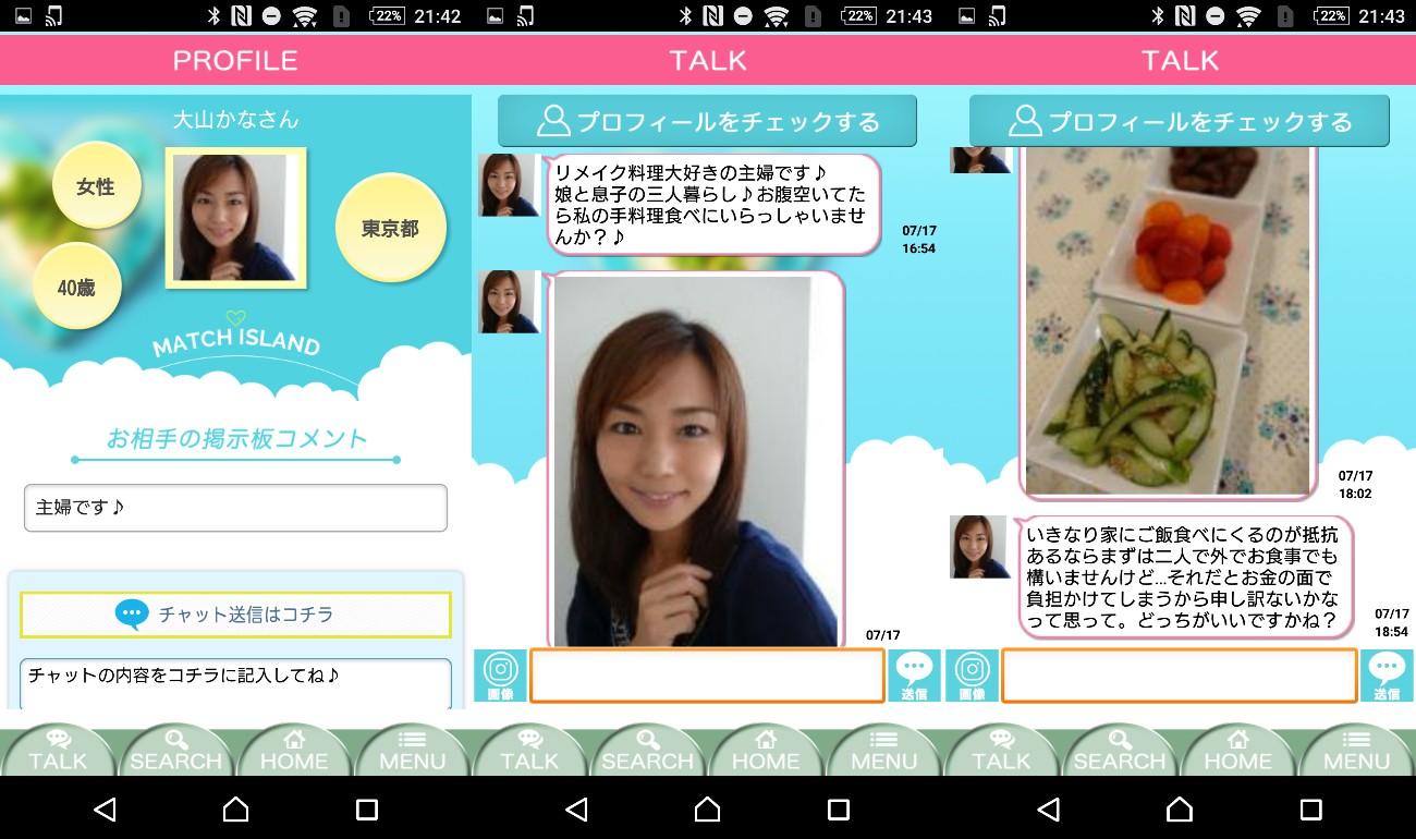 マッチングアプリの決定版〜マッチ島〜サクラ