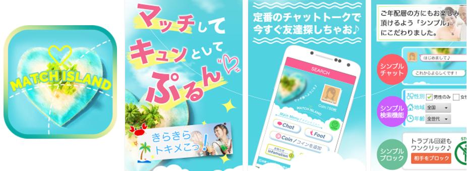 マッチングアプリの決定版〜マッチ島〜