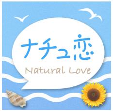 ナチュ恋〜人気のチャットアプリ