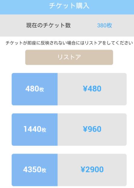 ナチュ恋〜人気のチャットアプリ料金