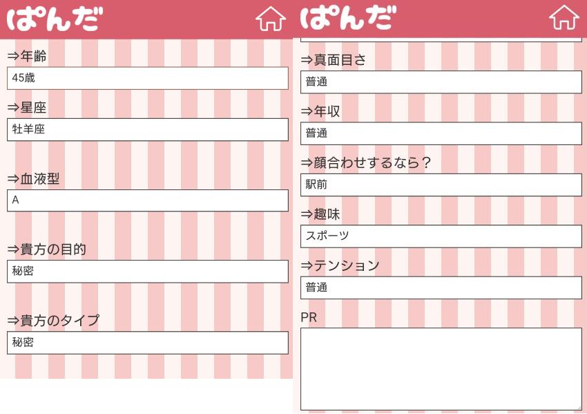 出会いチャット、会える恋活SNS - ぱんだトーク会員登録