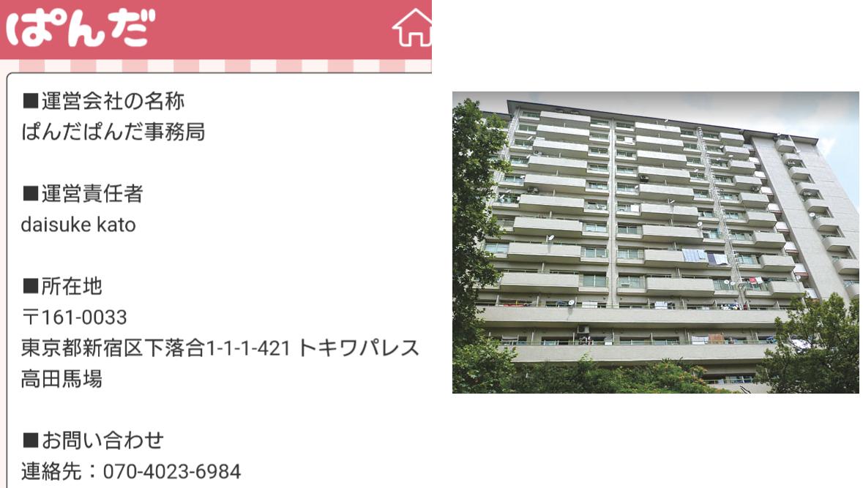 出会いチャット、会える恋活SNS - ぱんだトーク運営